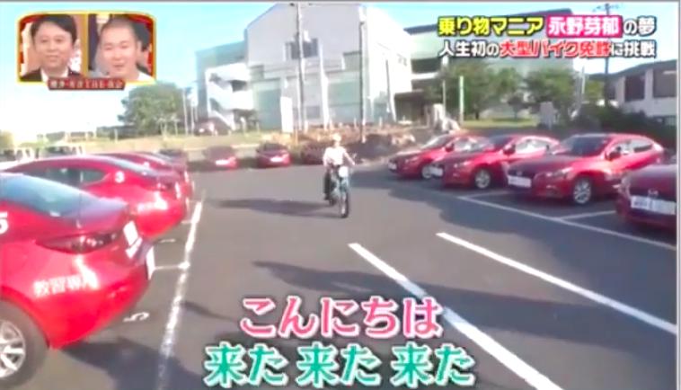 郁 バイク 芽 永野