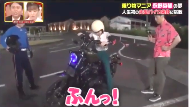 バイク 永野 芽 郁